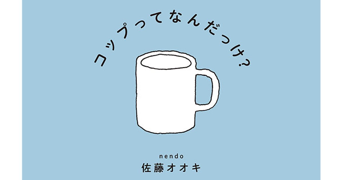 idesign nendo whats a cup 01a