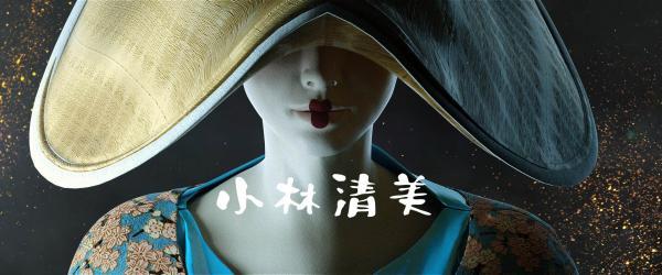 Dự án KIYOMI KOBAYASHI và câu chuyện về cuộc đời của một Geisha