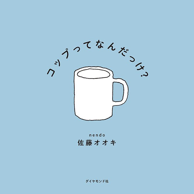 idesign nendo whats a cup 01