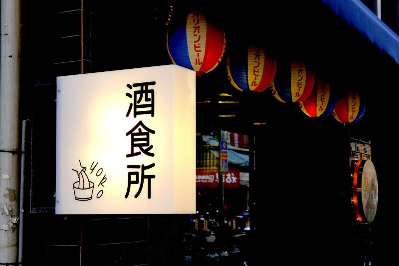 Yoko - Quán Izakaya hiện đại giữa lòng Đài Loan
