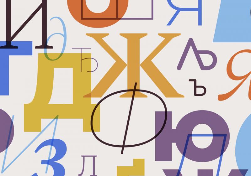 Quá trình soạn thảo Cyrillic script