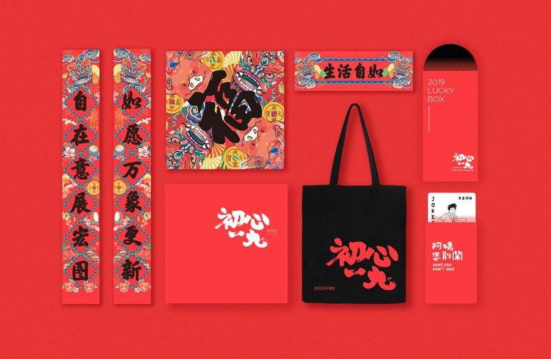 Lucky Box - Dự án tri ân khách hàng nhân dịp năm mới của studio FISH