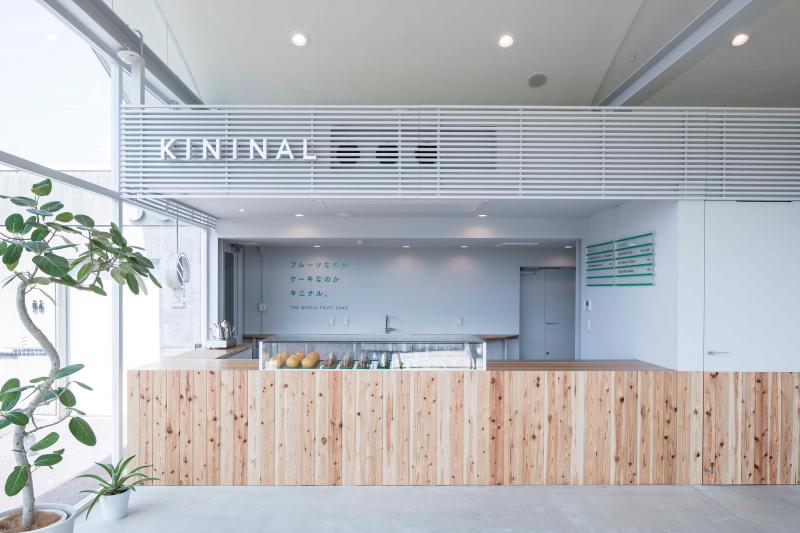 KININAL - Tiệm bánh trái cây làm sống dậy bảo tàng Khu rừng cháy tại Nhật