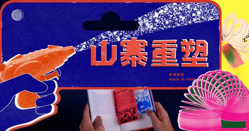 Tạp chí chuyên biệt để lưu giữ lịch sử của những món đồ chơi Hong Kong xưa cũ