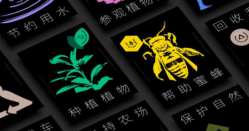 Thông điệp bảo vệ đa dạng sinh học từ những chiếc poster của Rui Ma